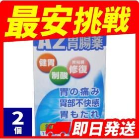 新新A2胃腸薬 錠  45錠 2個セット  第2類医薬品