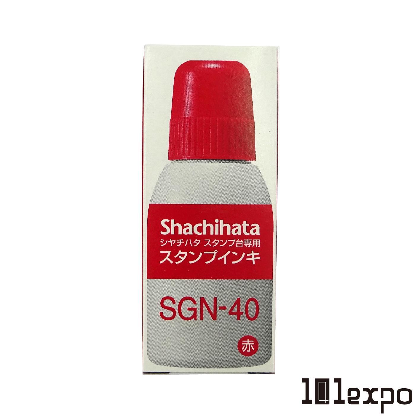 SGN-40 寫吉達印台打印水 (3色)