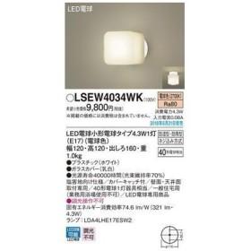 パナソニック LSEW4034WK LEDブラケット40形電球色