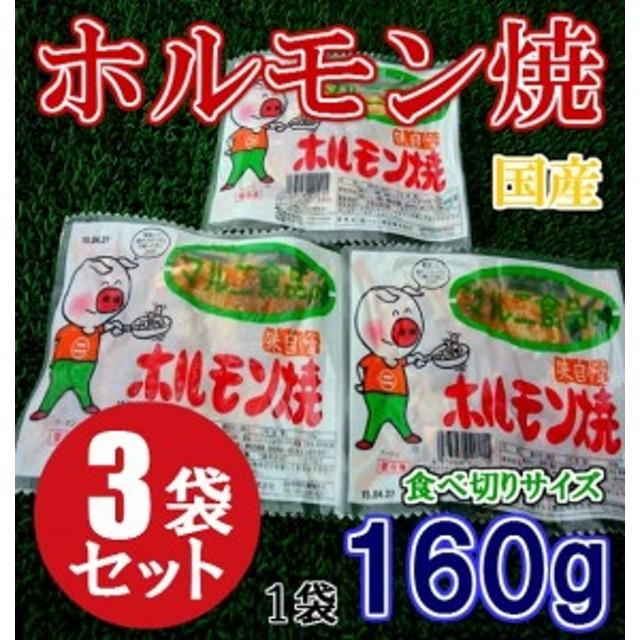 マルニ食品 ホルモン焼き 160g 3袋セット のし対応 お歳暮 お中元 ギフト BBQ お惣菜