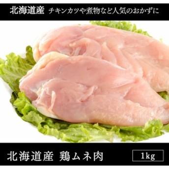 メガ盛り!北海道産 鶏ムネ肉 1kg[業務用] (焼肉 肉 焼き肉 バーベキュー BBQ )
