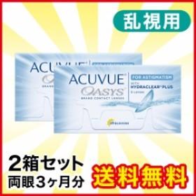 アキュビューオアシス 乱視用 ×2箱 コンタクトレンズ 2week 2ウィーク 送料無料 キャッシュレス5%還元