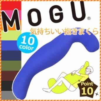 抱き枕 MOGU モグ パウダービーズ 気持ちいい抱きまくら ビーズクッション 超微粒子ビーズ サポート ビーズ 枕 抱きまくら