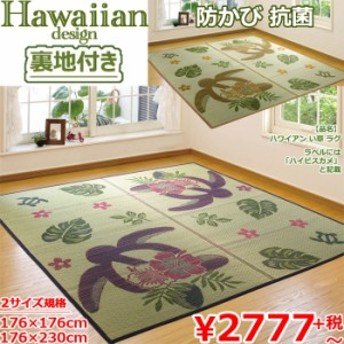 い草 カーペット ラグ 2畳 『 ホヌ ハワイアン い草ラグ 』 176×176cm ハイビスカメ 夏用 夏 ラグマット