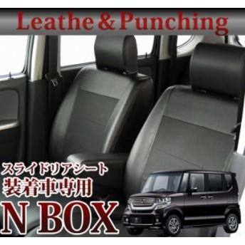 【スライドリアシート装備車】NBOX / シートカバー / レザー&パンチング / ブラック / H27.02~ / SP-5042 / ホンダ/nbjf3