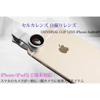 スマートフォン広角レンズ 魚眼 マクロ クリップ式 簡単取り付け、 セルカレンズ iphone7/6/6s対応 smartrens