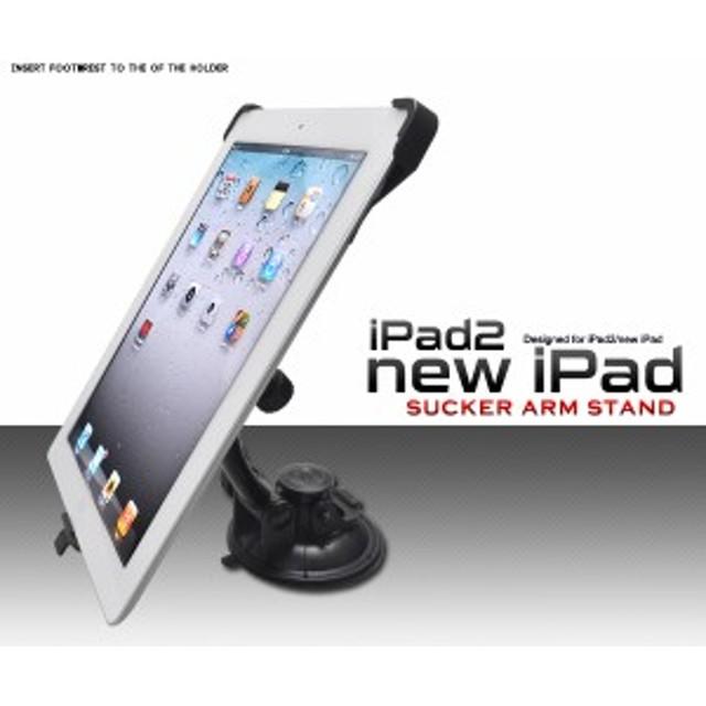 【新しいiPad・iPad 2用】】真空吸盤付きアームスタンド  強力なレバー式真空吸盤採用(WM-545-03A)
