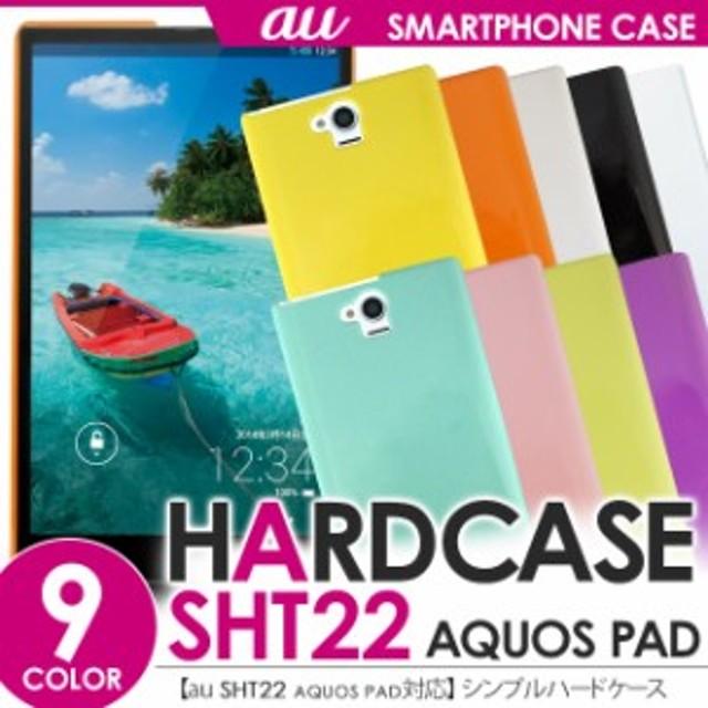 au AQUOS PAD SHT22 ハードケース アクオスパッド sht22 ケース カバー デコ用 スマホケース スマホカバー 手帳型