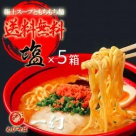 【送料無料】 えびそば 一幻 えびしお (2食入)×5個セット お土産 ギフト