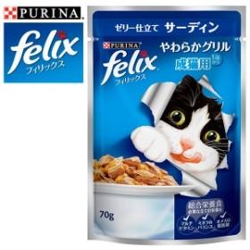 FELIX フィリックス やわらかグリル 成猫用 ゼリー仕立て サーディン 70g 【キャットフード/ウェットフード パウチ/成猫用/ネスレ】