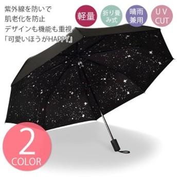 星 花柄日傘 折りたたみ 晴雨兼用 8本骨 折りたたみ傘 軽量 紫外線 uvカット遮光 遮熱 かさ 傘 レディース かわいい おしゃれbig_ac