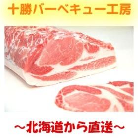 十勝野ポーク ロース肉