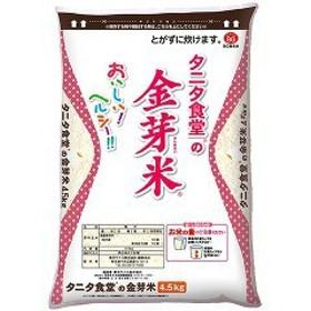 令和元年産 タニタ食堂の金芽米(BG無洗米)(4.5kg)[精米]