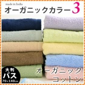 大判バスタオル 「 オーガニックカラー3 」 70×140cm (綿100% オーガニックコットン 12色展開 ロングパイル ふっくら 柔らか ソフト)