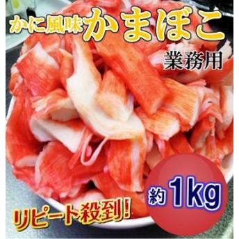 業務用 お得 かに 風味 かまぼこ 1kg のし対応 お歳暮 お中元 ギフト BBQ 魚介