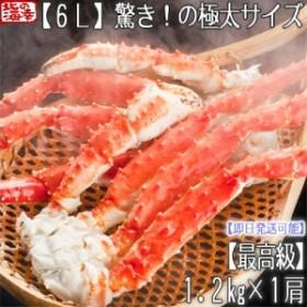 【送料無料 北海道】極太 6L タラバガニ 脚 足 1.2kg【1.2kg前後×1肩】訳あり タラバ と違い 身入り 太さは確か ボイル冷凍【t1】【t4】