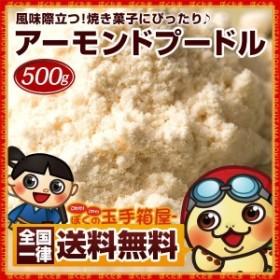 アーモンドプードル 500g 皮なしタイプ [ アーモンドパウダー アーモンド プードル パウダー 菓子材料 パン材料 送料無料 ポイント消化 ]