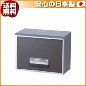 (送料無料)宅配ポスト たくぽ ブラウン TP-10