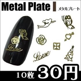 メタルプレート I 10枚