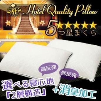 【送料無料】2層構造 まさに五つ星 ホテル仕様枕 消臭加工 約43×63cm 《選べる2タイプ》 (まくら/ピロー/ボリューム/低反発/高反発)