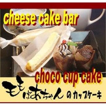 絶賛!チーズケーキバーとモモばあちゃんのカップケーキ 合計12個入【送料無料】 ギフト/スイーツ/誕生日