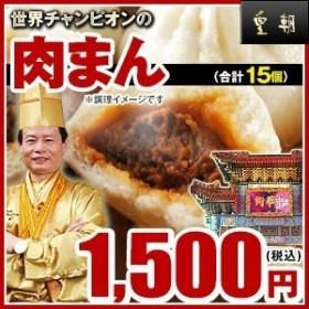 テレビで紹介された絶品肉まん★ 世界チャンピオンの肉まん 15個入