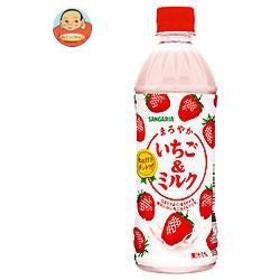 【送料無料】 サンガリア  まろやかいちご&ミルク  500mlペットボトル×24本入