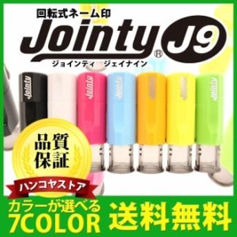 ジョインティー 回転式ネーム印 シャチハタ式(Jointy J9)【サイズ:10mm丸】シャチハタ/印鑑/認印/はんこ/キャップレス
