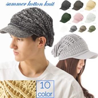 UV 紫外線対策 帽子 レディース 大きいサイズ 商品名 つば付 きあみあみニットキャスケット 日よけ big_ac 夏新作