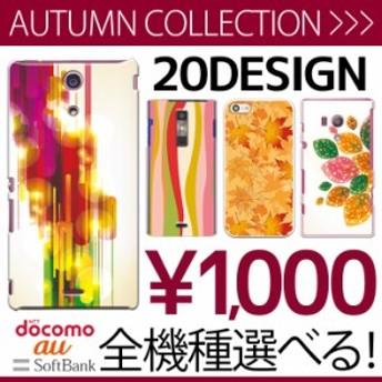 iPhoneXS MAX iPhoneXR iPhone8 ケース Xperia 全機種対応 スマホ ハード AQUOS Galaxy arrows 秋コレ デザイン autumn011-pc-clr