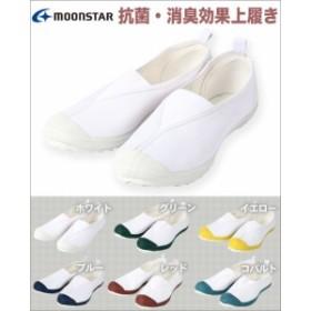 ◆moon star(ムーンスター) 上履き/上靴 【大きいサイズあります】 キッズ/ジュニア/大人 (男の子/女の子/メンズ/レディース)