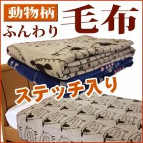 ステッチ入り【動物柄】 ふんわりポリエステル毛布 シングル! お昼寝ブランケットやひざ掛け毛布として! ご家庭で洗えます