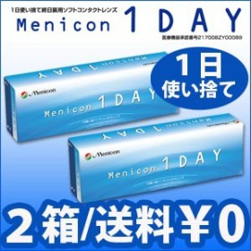 【送料無料】【2箱】メニコンワンデー/menicon/メニコン1DAY/1day/2箱セット/1日使い捨てコンタクトレンズ/ソフトコンタクト/激安
