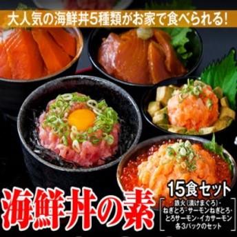 プレミアム認定のお店!海鮮丼15食セット(マグロ漬け3p・ネギトロ3P+サーモンネギトロ3p+トロサーモン3p+イカ3P)