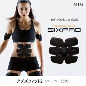 シックスパッド SIXPAD 正規品 アブズフィット2(腹筋用) 器具 腹筋 EMS ロナウド MTG シックスパック お腹 引き締め