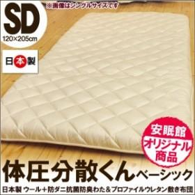 別注サイズ 「体圧分散くんベーシック」 日本製 羊毛敷き布団 セミダブルロング 【大型便】【代引き不可・後払い不可】