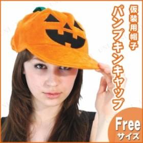 パンプキンキャップ コスプレ 衣装 ハロウィン パーティーグッズ かぶりもの かぼちゃ パンプキン 帽子 ハロウィン 衣装 プチ仮装 変装グ