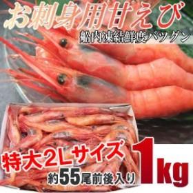 送料無料 鮮度抜群 お刺身用甘えび特大2Lサイズ1kg(55尾前後入り)【rk】/甘エビ/甘海老