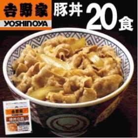 吉野家【豚丼の具】(冷凍)135g×20袋