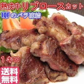 1000円OFFクーポン配布中! 肉 熟成牛リブロースカット1キロ(1000g)ステーキ/熟成牛/ 送料無料/冷凍A