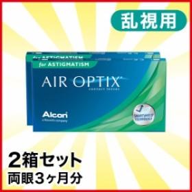 エアオプティクス 2ウィーク 乱視用×2箱セット/アルコン/乱視用使い捨て/コンタクト