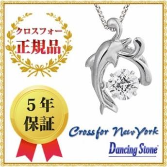 ダンシングストーン ネックレス クロスフォーニューヨーク ペンダント レディース イルカ NYP-604【wrp16】