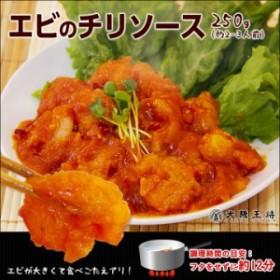 【大阪王将】エビのチリソース250g(2~3人前)/エビチリ/海老のチリソース/中華料理