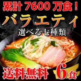 人気 バラエティ ラーメン スープ 7種より選べる お試し 3種/6人前セット ( 坦々麺 みそラーメン しおラーメン 焼きそば 等 食べ比べ )