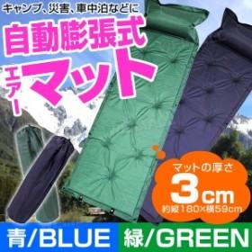 キャンピングマット 寝袋マット エアマット3cm シングルサイズ 自動膨張式 洗えるマットレス 冬夏