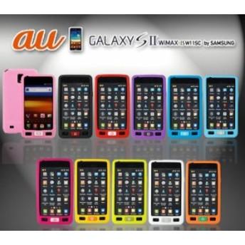 au GALAXY S2 WiMAX(ISW11SC) ケース/カバー ボタンシリコンケース ギャラクシーs2/スマホケース/スマホカバー/スマートフォン/エーユー
