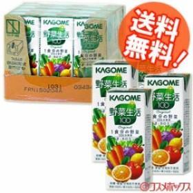 【●お取り寄せ】●送料無料/カゴメ 野菜生活100 オリジナル 200ml×12本 KAGOME