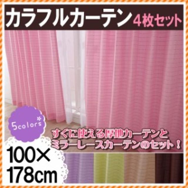 カーテン 4枚セット 「カラフルカーテン」 100×178cm 無地 (ミラーレース/ドレープ/厚地カーテン/カーテンセット/かわいい/インテリア)