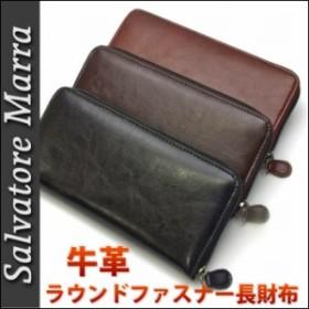 財布 サルバトーレマーラ SalvatoreMarra メンズ長札 長財布 牛革 ラウンドファスナー SM501 選べる3色