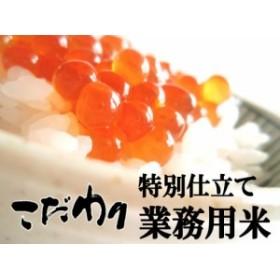 ビックリするほど美味しくて、安い!! 自慢の特別仕立ての業務用米 精米10kg (業務用)